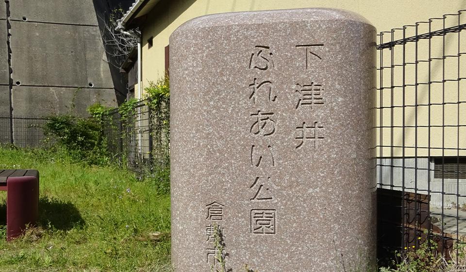 下津井ふれあい公園