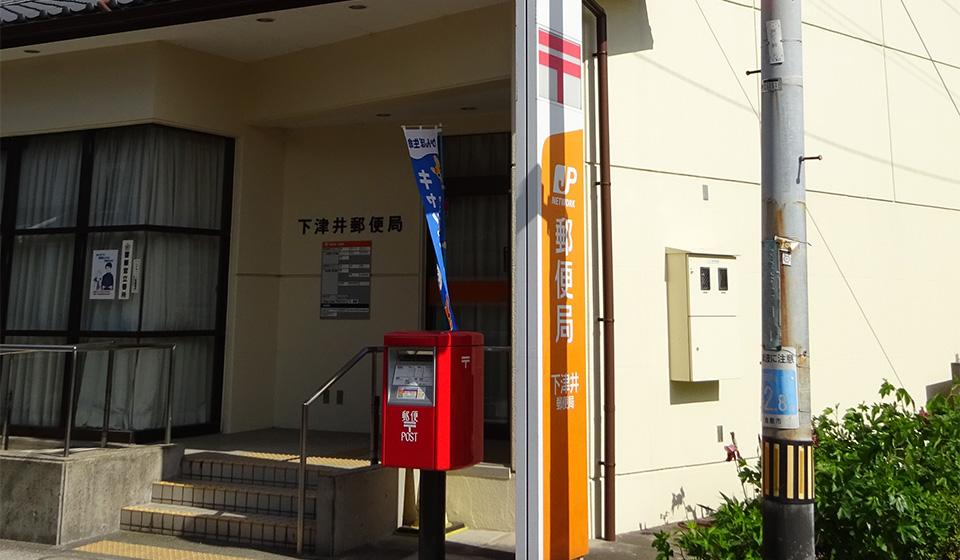 通りに面した郵便局