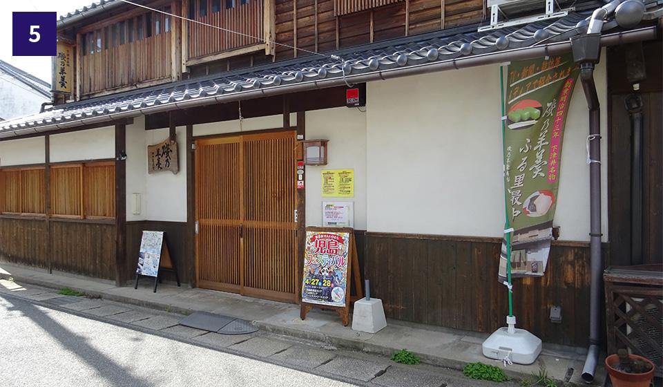 田中花正堂